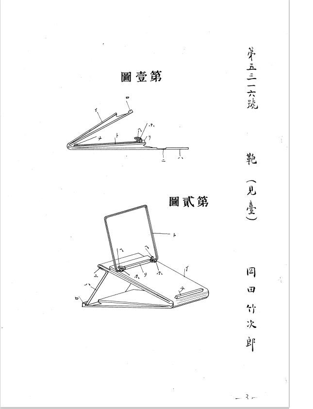鞄(見臺)