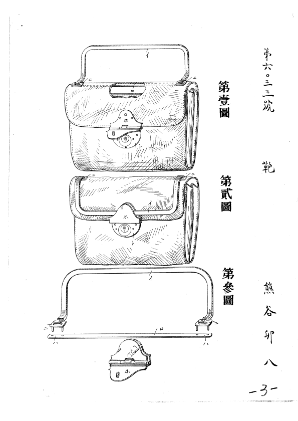 軽便学器畳鞄