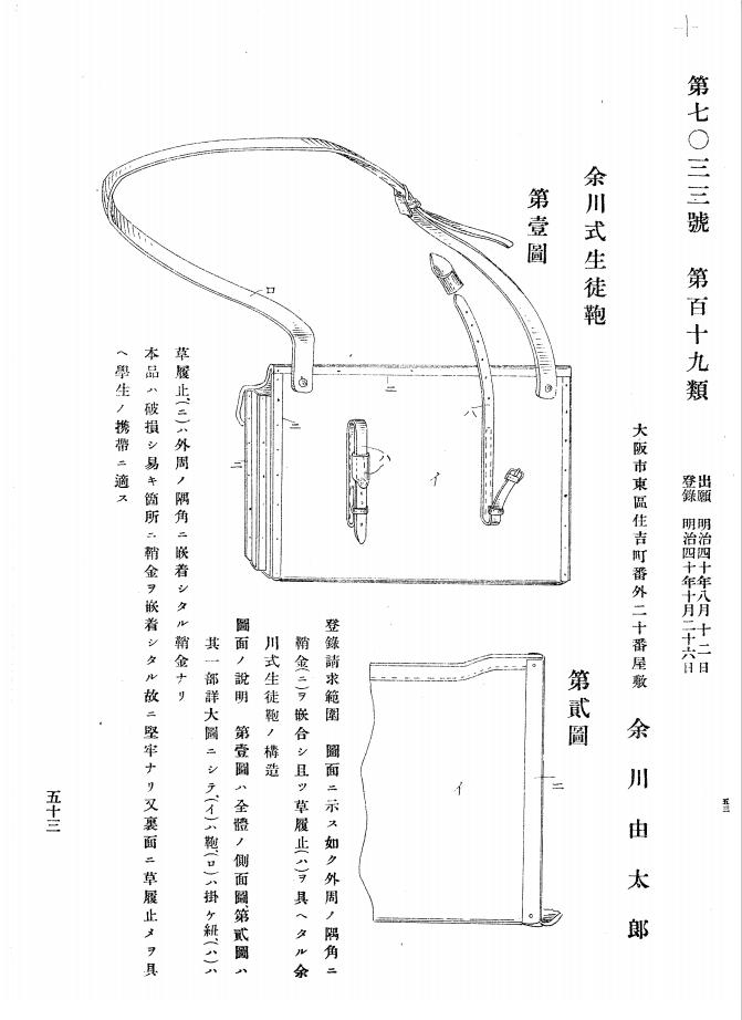 余川式生徒鞄
