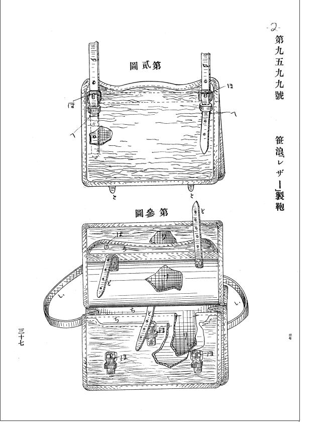 笹浪「レザー」製鞄