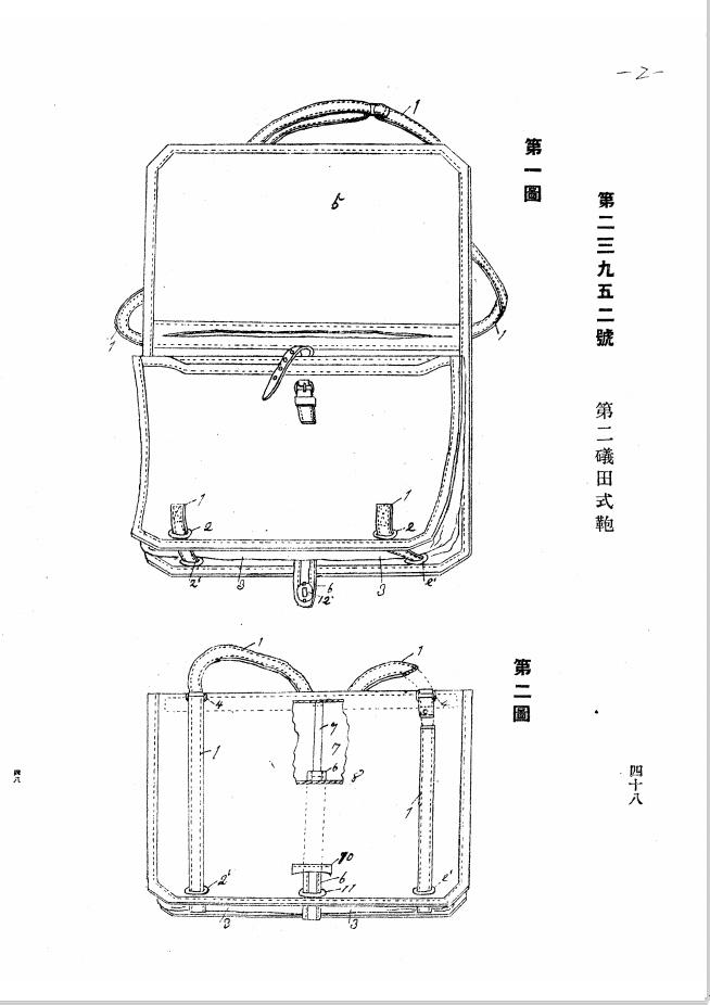 第二礒田式鞄